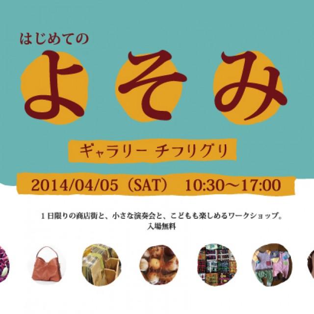 4/5.土『はじめてのよそみ』
