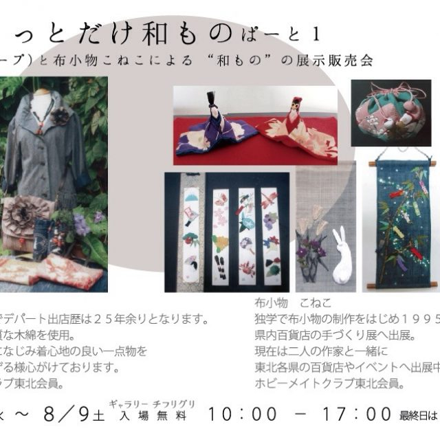 ちょこっとだけ和もの ぱーと1 8/6.水〜8/9.土
