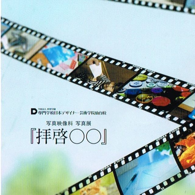 11/20.金〜『拝啓〇〇』ニチデ仙台校 写真映像学科写真展