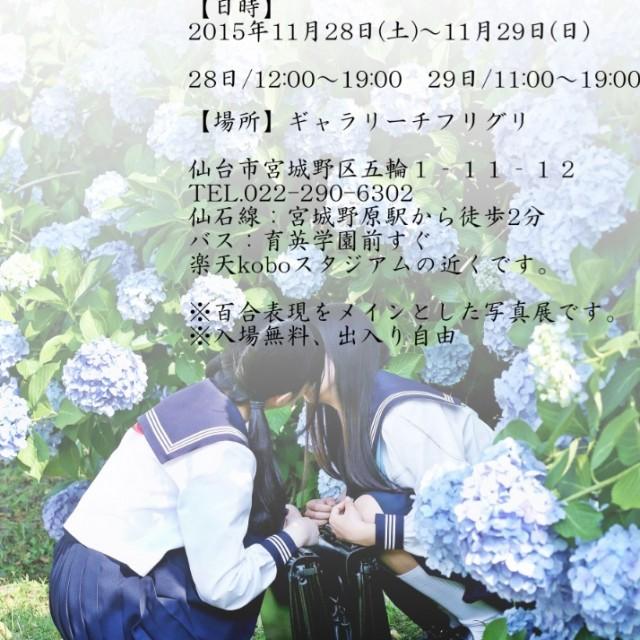 11/28.土・/29.日 少女寫集『百合展』仙台