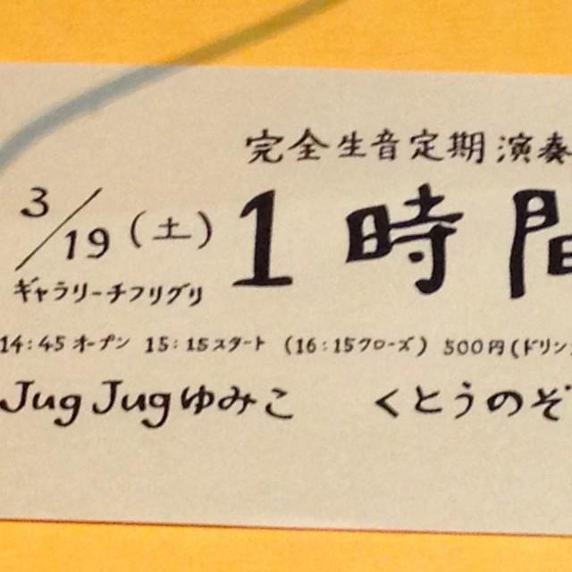3/19.土 完全生音定期演奏会『1時間』  第4回