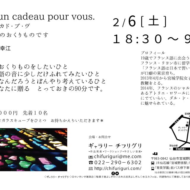 2/6.土C'est un cadeau pour vous.[ セ・タン・カド・プ・ヴ]フランス語とワークショップ