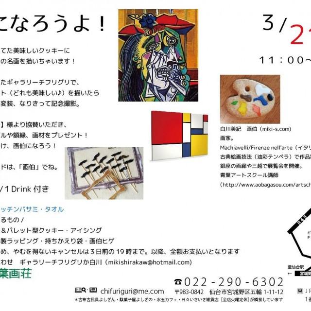 2016/3/21 白川美紀さんの画伯になろうよ!ってイベントがあります!
