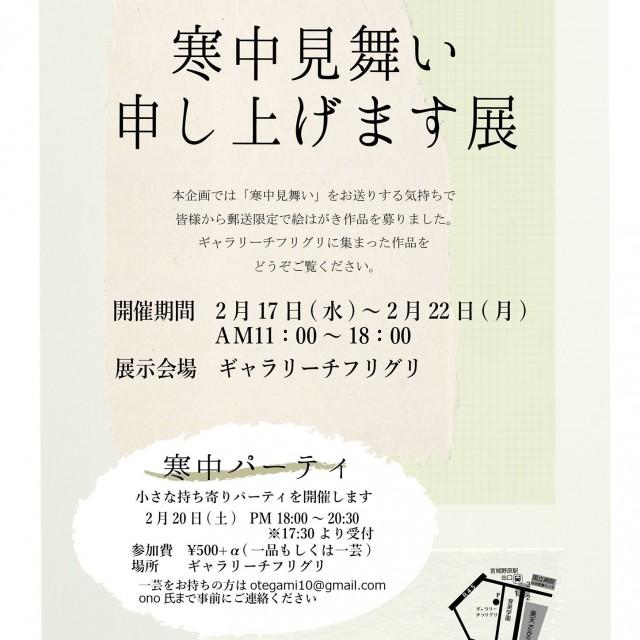 2/17.水〜『寒中見舞い申し上げます展』