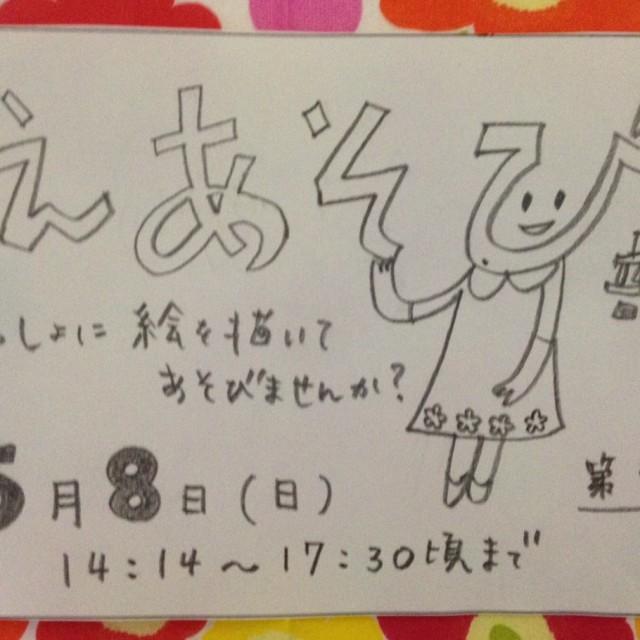 5/8.日『えあそび部』はじまります!
