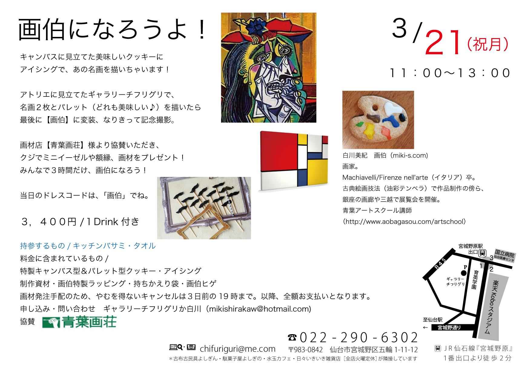 名画アイシング-01